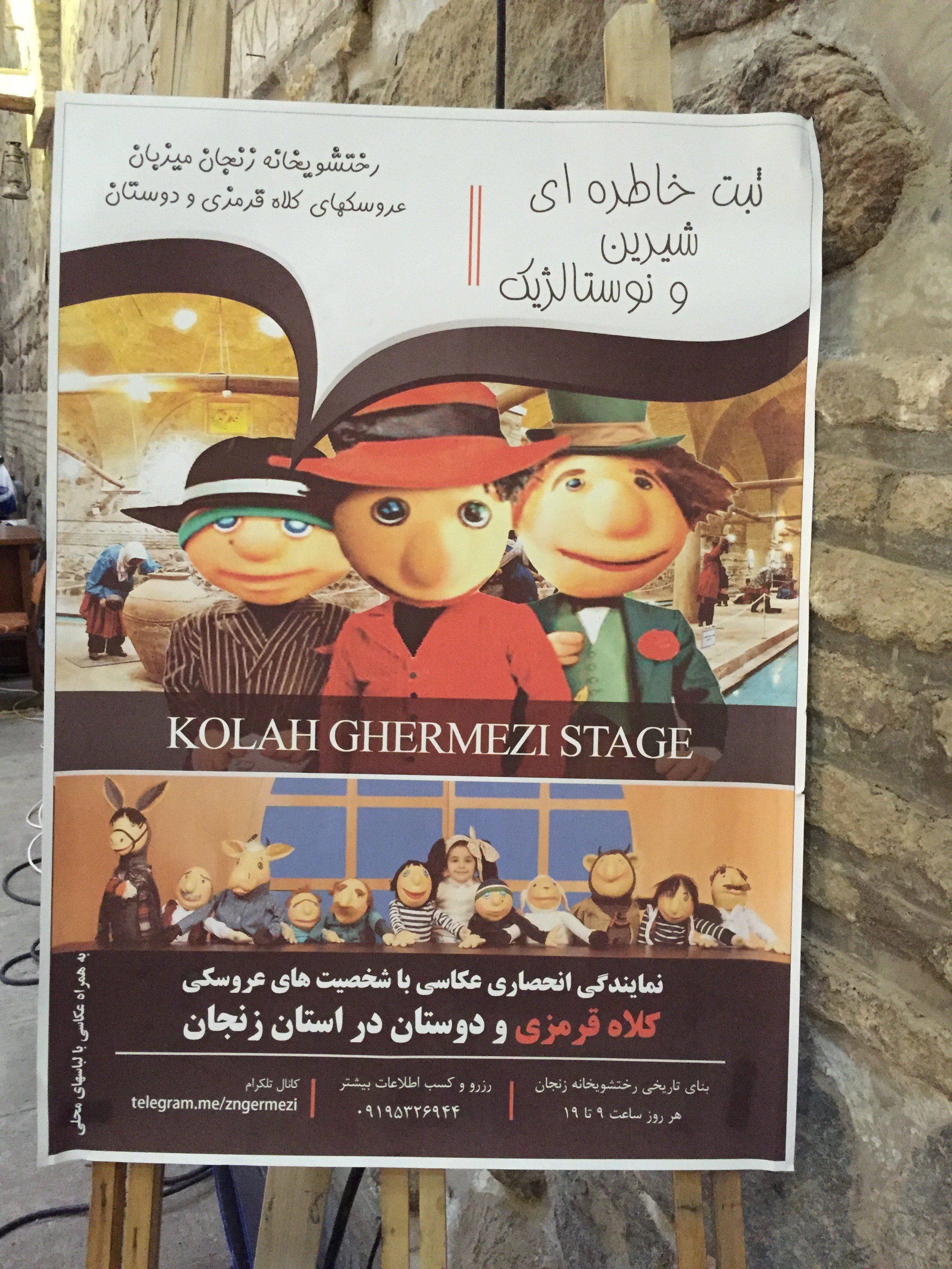 'Red Hat' is a children's television puppet show which was recording and broadcasting from Rakhatshor-Khaneh