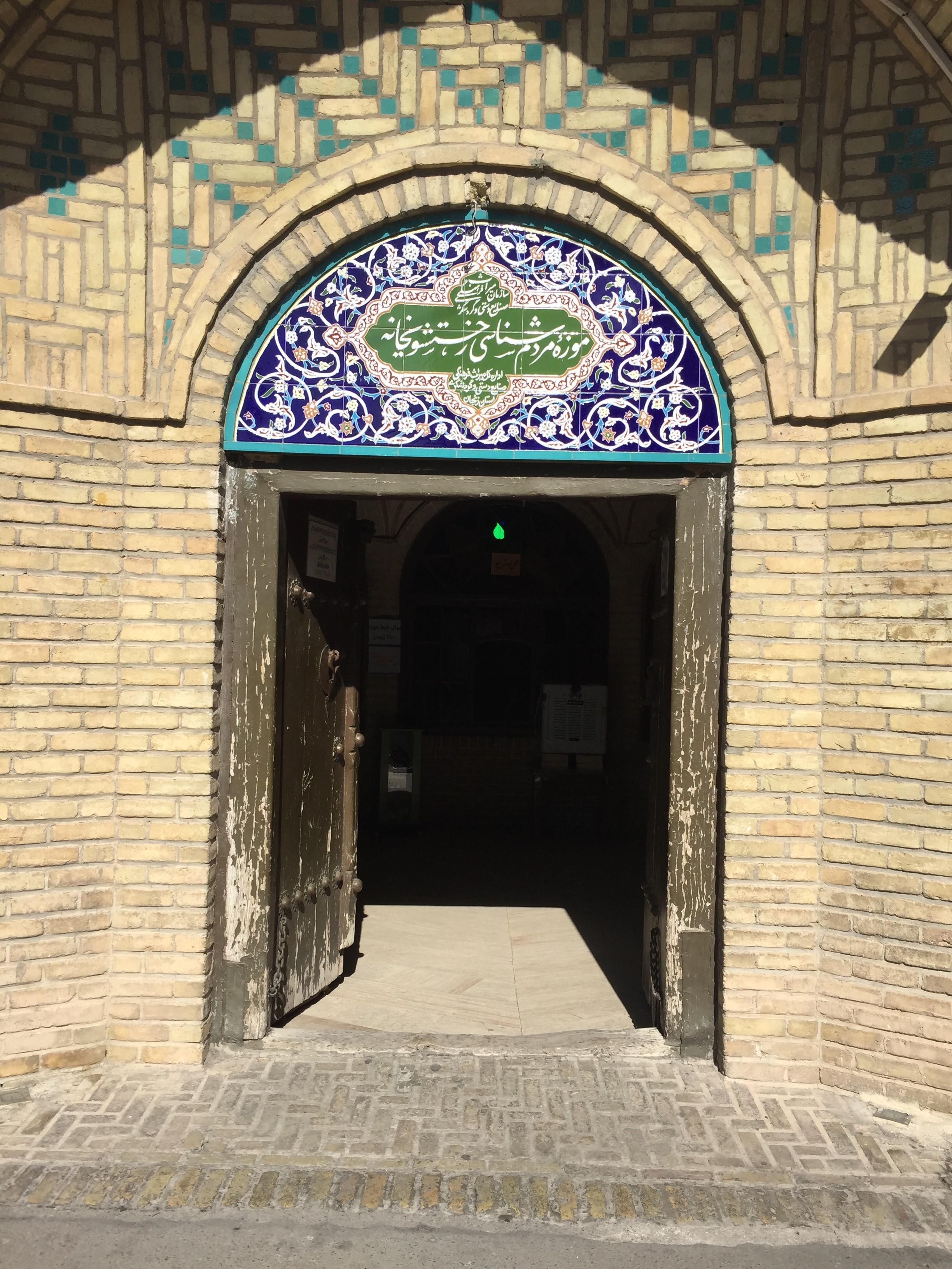 Entrance to Rakhatshor-Khaneh